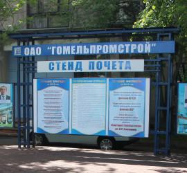 Доска почёта ОАО Гомельпромстрой